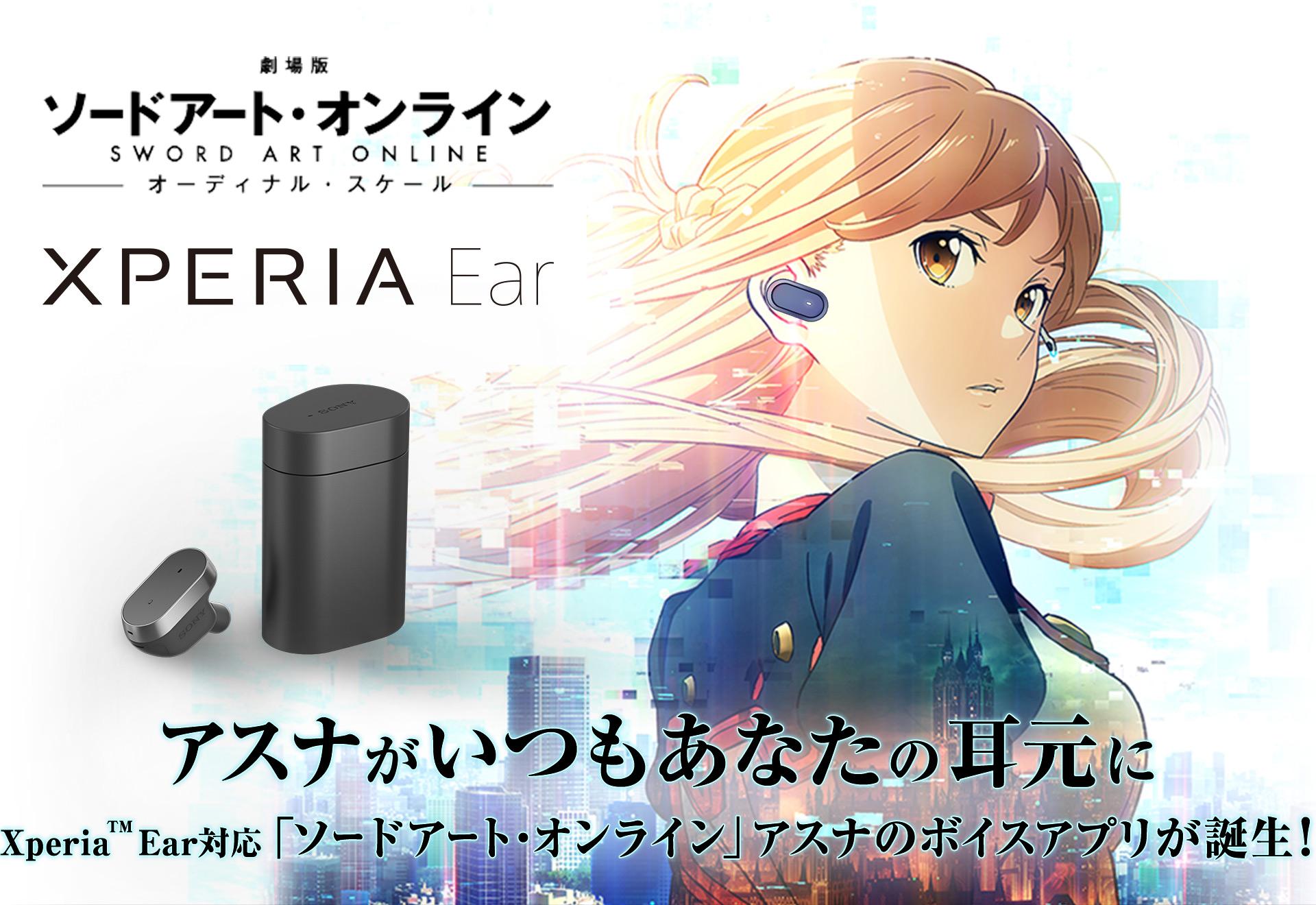ソードアート オンライン アスナ のボイスアプリがxperia Ear Duoに
